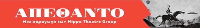 theatermag_apethanto